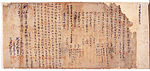 Japanese or Chinese text and red stamp marks on brown damaged paper.