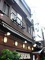 Tsunahachi head store shinjuku 2009.JPG