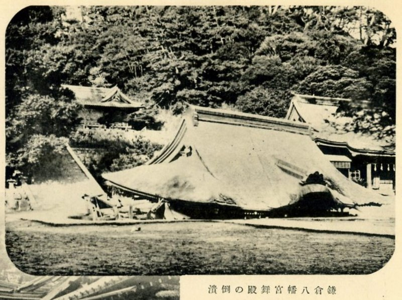 File:Tsurugaokahachimanguu Great Kanto earthquake of 1923.jpg