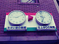 Two clocks (5886531951).jpg