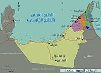 UAE Regions map-ar.jpg