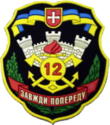 UA 12 Engineer Regiment New.png