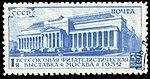 USSR 1932 35kop Sc486 CPA404 used.jpg