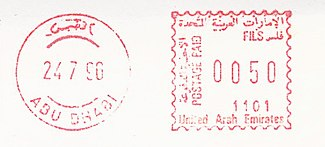 United Arab Emirates stamp type A14.jpg