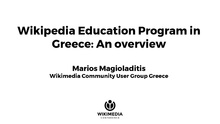 Wikipedia in Education Program in Greece: An overview
