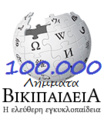 Wikipedia-logo-el-celebrate.png