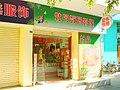 Wuhua, Kunming, Yunnan, China - panoramio - xkm.jpg