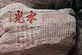 Wuyi Shan Fengjing Mingsheng Qu 2012.08.22 17-06-18.jpg