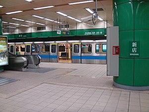 Xindian Station - Xindian Station Platform