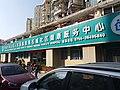 Xinghaimingchengclinic.jpg