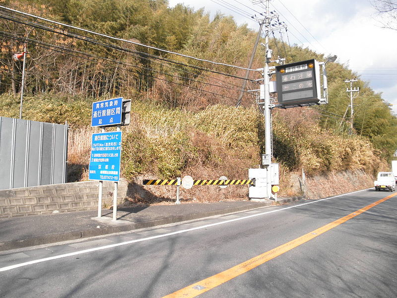 ファイル:Yamashirotown Kamikoma 小口畑 Kizugawacity Kyotopref Route 163 traffic regulation during extreme weather section starting point.JPG