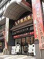 Yokohama-Nigiwaiza.JPG