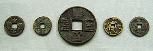 Yuan dynasty coinage - Coins of the Yuan dynasty.
