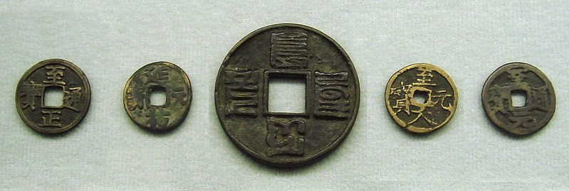 Файл:Yuan coinage.jpg