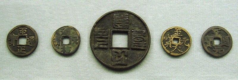 Yuan coinage.jpg