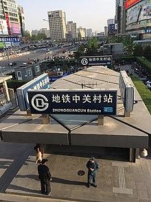 4号线中关村站_中关村 - 维基百科,自由的百科全书