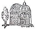 """""""ציור של --קבר רות וישי-- משנת 1537 מתוך הספר """"יחוס האבות והנביאים"""".jpeg"""