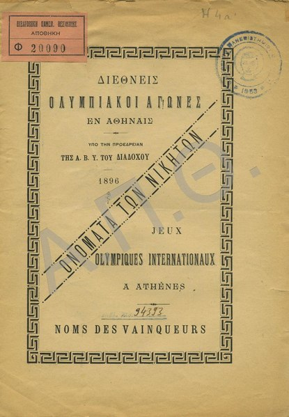 File:Ολυμπιακοί 1896-Ονόματα των νικητών.pdf