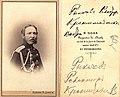 Адмирал Рыкачёв Н. А.jpg