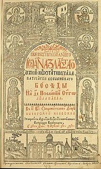 Титульна сторінка з книги «Бесіди Іоана Златоуста». 1623 р. 89df1225196cc