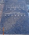 Братська могила воїнів червоної армії та радянських воїнів (4).jpg