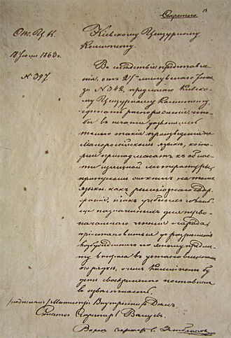 Russification - The Valuyev Circular of 1860, designed to eradicate the usage of Ukrainian language.