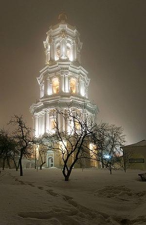 Велика дзвіниця Успенського собору.jpg