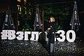 Взгляд 30 лет Синельщикова.jpg