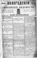 Вологодские губернские ведомости, 1863.pdf