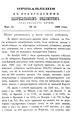 Вологодские епархиальные ведомости. 1889. №10, прибавления.pdf