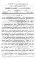 Вологодские епархиальные ведомости. 1897. №11, прибавления.pdf