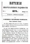 Вятские епархиальные ведомости. 1879. №01 (офиц.).pdf