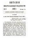 Вятские епархиальные ведомости. 1882. №17 (дух.-лит.).pdf