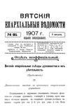 Вятские епархиальные ведомости. 1907. №31 (неофиц.).pdf