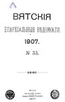 Вятские епархиальные ведомости. 1907. №33 (офиц.).pdf