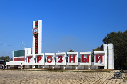 Entrance sign, built in Soviet-times
