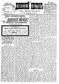 Двинский листок №121 (1901).pdf