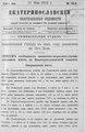 Екатеринославские епархиальные ведомости Отдел официальный N 15 (21 мая 1915 г) Год издания 43.pdf