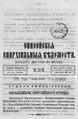 Енисейские епархиальные ведомости. 1891. №17.pdf