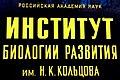 Институт биологии развития им. Н. К. Кольцова РАН..jpg