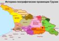 Историко-географические провинции Грузии..png