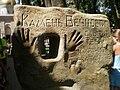Камень Вечности в парке Кабардинки.JPG