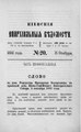 Киевские епархиальные ведомости. 1892. №20. Часть неофиц.pdf