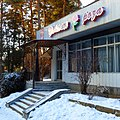 "Кисловодск. Кафе ""Чайная роза"" - panoramio.jpg"