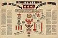 Конституция (основной закон) Союза Советских Социалистических Республик.jpg