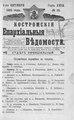 Костромские епархиальные ведомости. 1915. №19.pdf