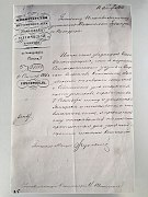 Лист прокурору 1856 року.jpg