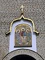 Мозаичная икона Троицы над Великими воротами Псковского Кремля - panoramio.jpg