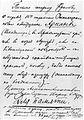 Одно из ходатайств генералу А.А. Фролову о переводе подпоручика Арсеньева (будущего писателя) на Дальний Восток.jpg
