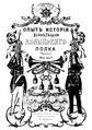 Опыт истории Лейб-гвардии Волынского полка Часть 1 1817-1848 1884.djvu